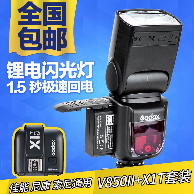 神牛V850II二代闪光灯+X1引闪器 佳能尼康单反相机机顶外置外拍灯