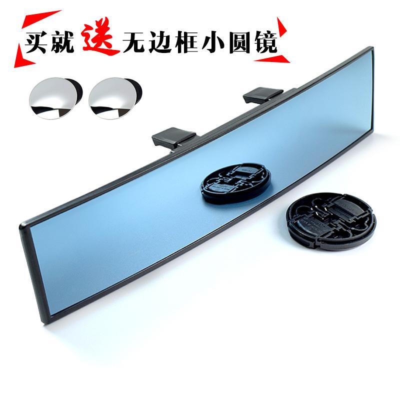 汽车大视野后视镜车内防眩目反光镜室内倒车镜辅助通用广角曲面镜