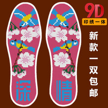 十字绣鞋垫男女半成品in7鸟图案手ze气不褪色纯棉布自己绣