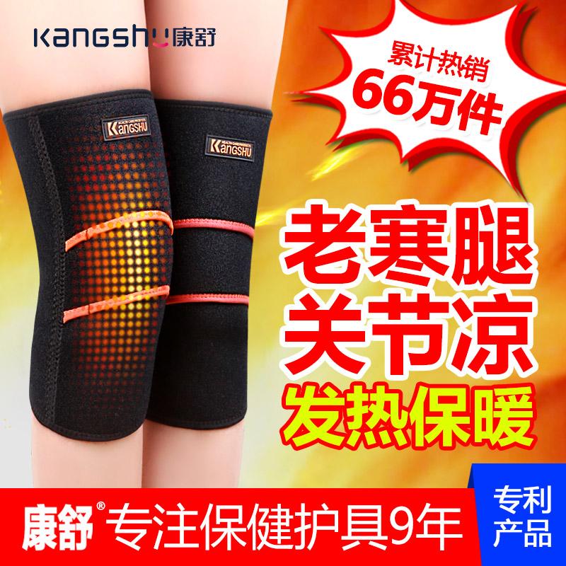 康舒护膝保暖老寒腿自发热关节冬季防寒保暖炎男女士中老年人四季