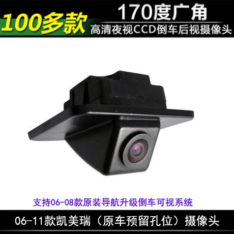 06/07/08/09/10/11款丰田凯美瑞预留孔CCD高清夜视倒车影像摄像头