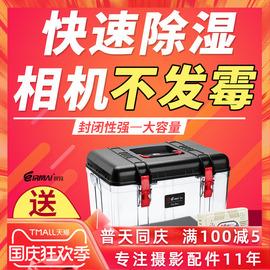 锐玛单反相机防潮箱摄影器材镜头数码收纳箱钱币安全干燥箱盒塑料密封收藏家防潮柜吸湿卡除湿镜头保护箱微单
