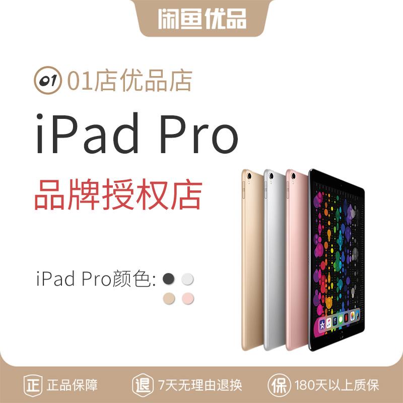 闲鱼优品Apple/苹果iPad pro 10.5寸/11寸4G版二手平板电脑wifi版