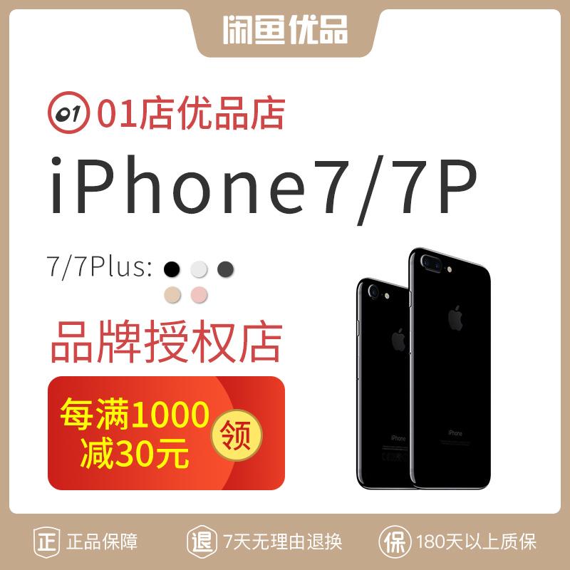 闲鱼优品手机Apple/苹果iPhone 7Plus 官换机未激活国行7二手正品
