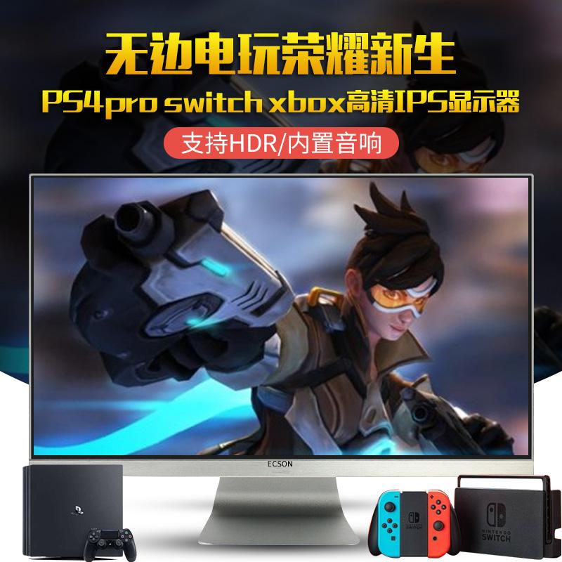 电玩显示器PS4pro switch xbox one 内置音响HDR 22/24/27英寸4K