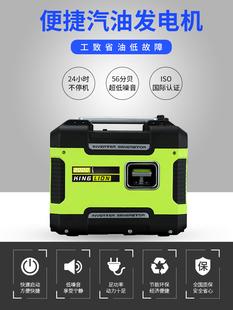3000W汽油发电机3kw超静音户外小型2000w数码变频3千瓦220V小微型