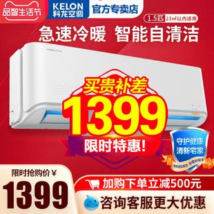 【急速发货】】科龙大1.5p匹空调挂机冷暖家用定频节能卧室壁挂式
