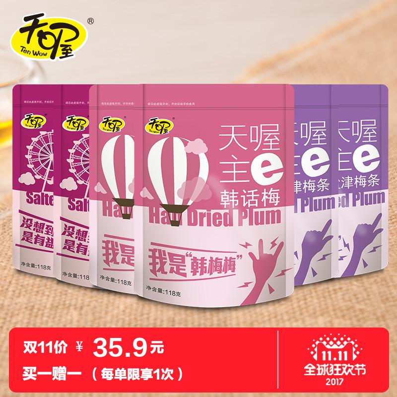 【天喔】蜜饯组合6袋708g 韩话梅盐津梅条桃肉水果干梅子休闲零食