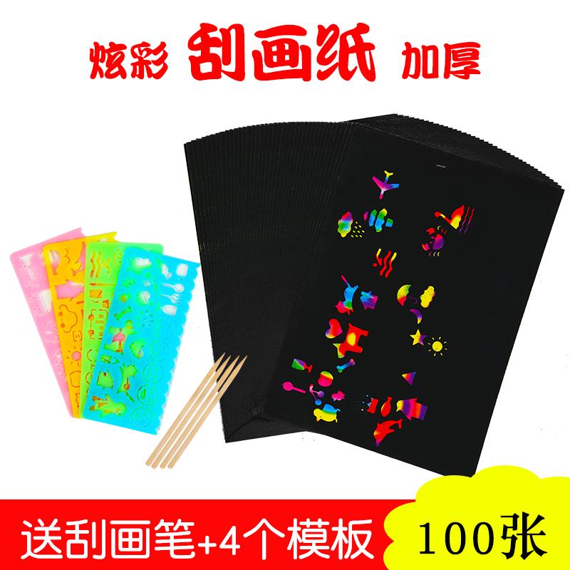 100张儿童炫彩刮画纸A4刮刮画无毒16k刮蜡纸8开沙画纸学生刮画本