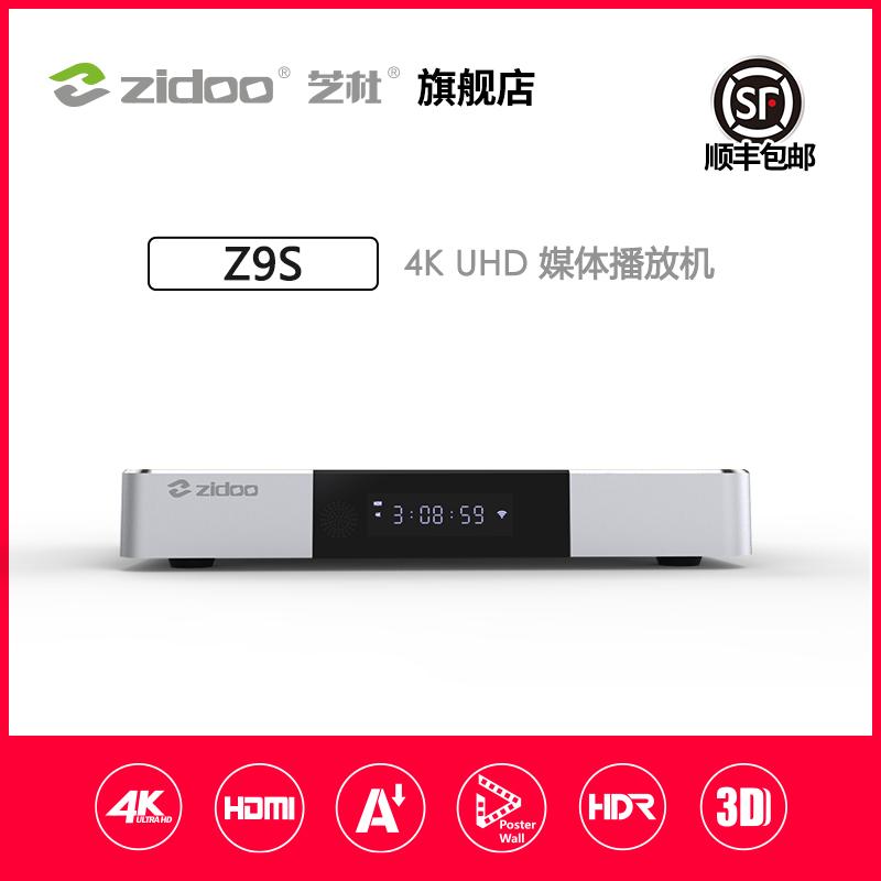 芝杜ZIDOO Z9S网络高清播放器4K HDR 3D蓝光硬盘播放器电视机顶盒