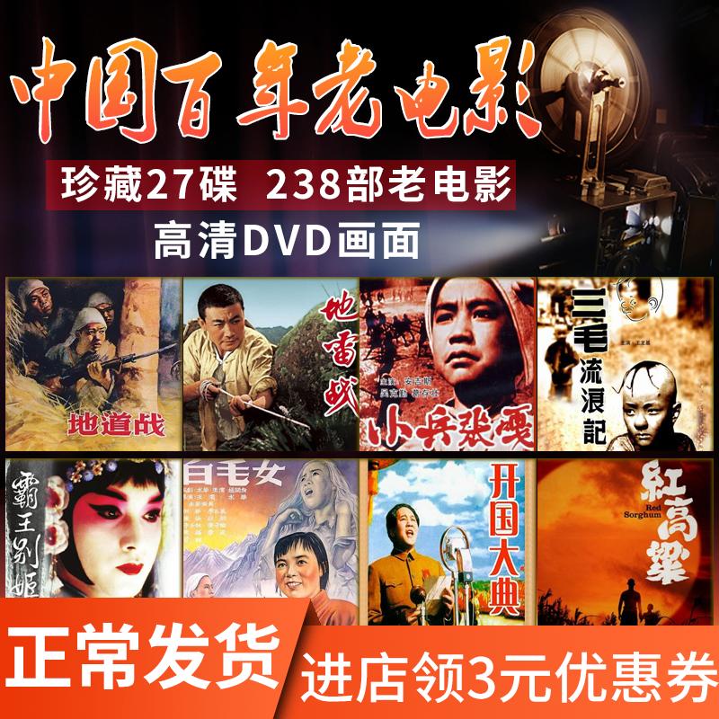 正版中国百年老电影 红色革命老电影238部经典全集 DVD高清27碟片