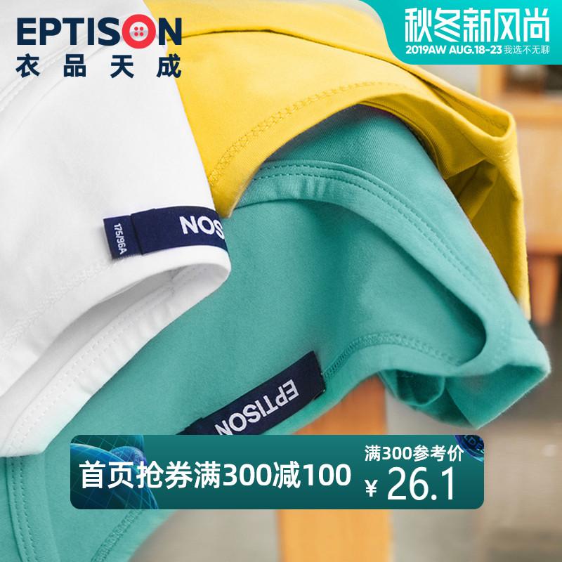 衣品天成2018夏季新款短袖T恤男士潮流韩版圆领纯色青年半袖体恤优惠券