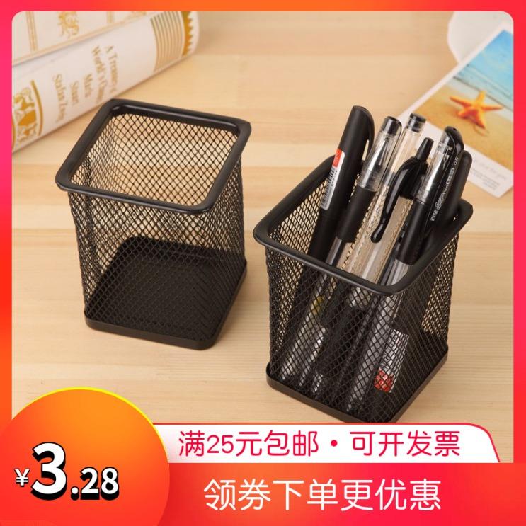 25元包邮学习文具办公桌面收纳用品 方形圆形简约黑色网状笔筒
