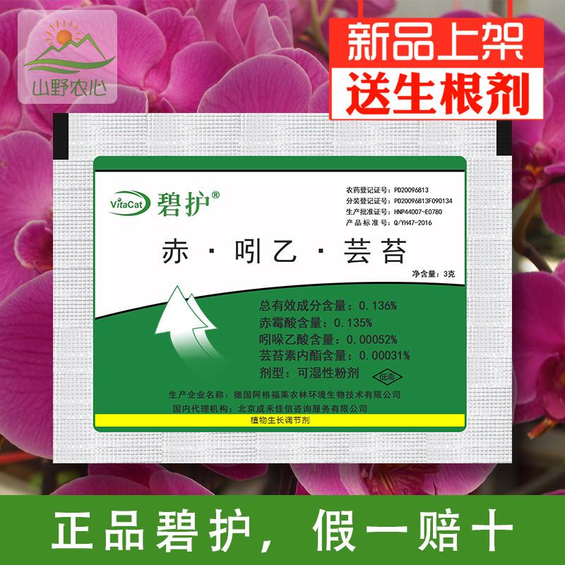 碧护德国植物生长调节剂3克1克假一赔十吲哚乙酸芸苔素内酯赤霉素