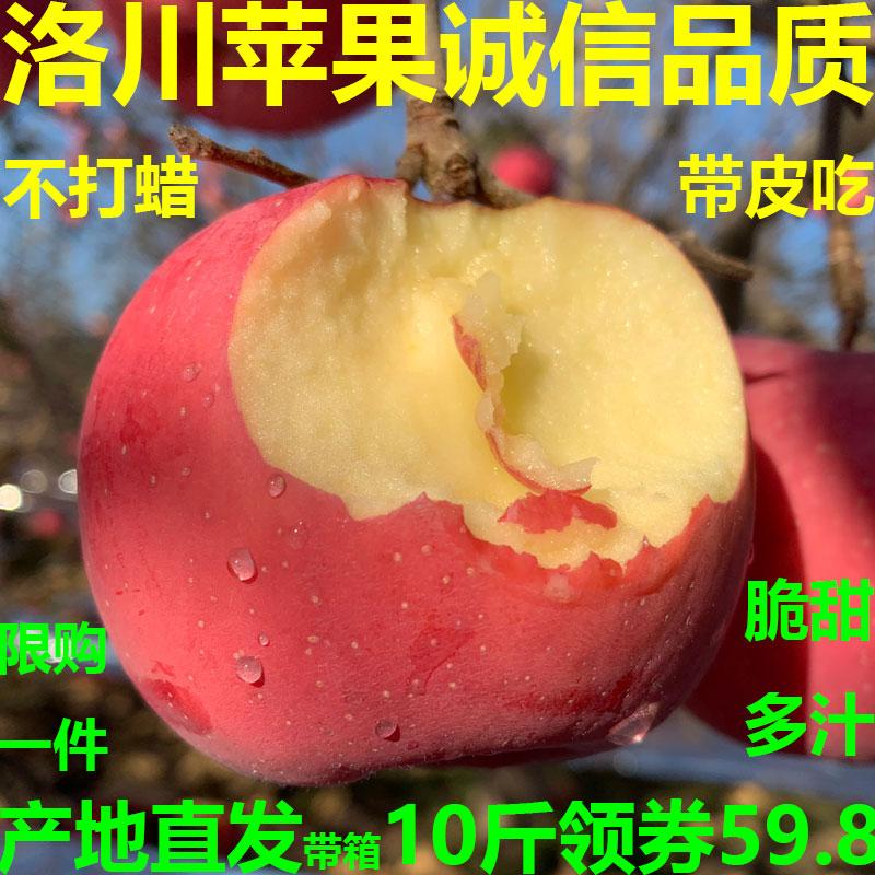 苹果水果新鲜陕西洛川红富士脆甜冰糖心应当季丑蘋果整箱10斤包邮
