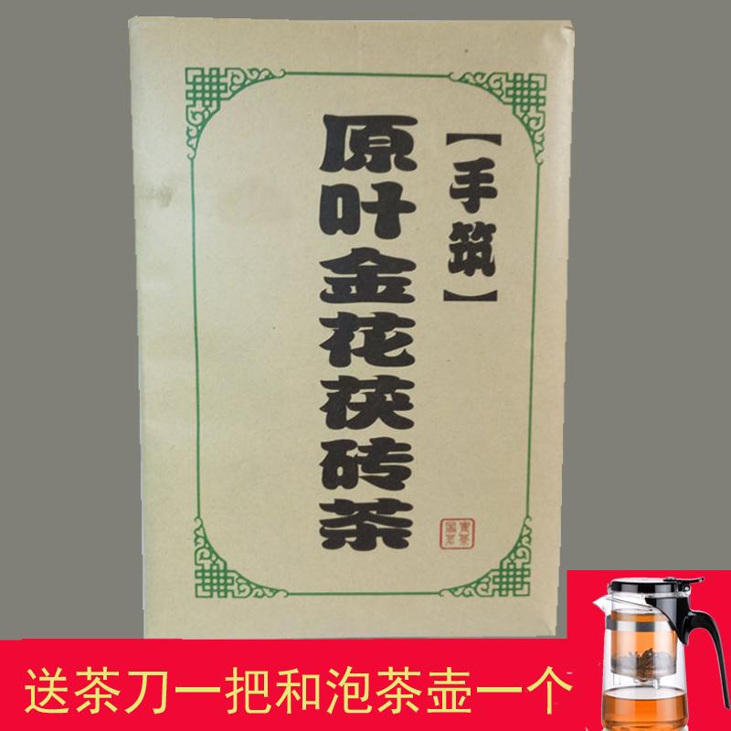 茶叶包邮 湖南安化黑茶 原叶手筑金花茯砖 1KG