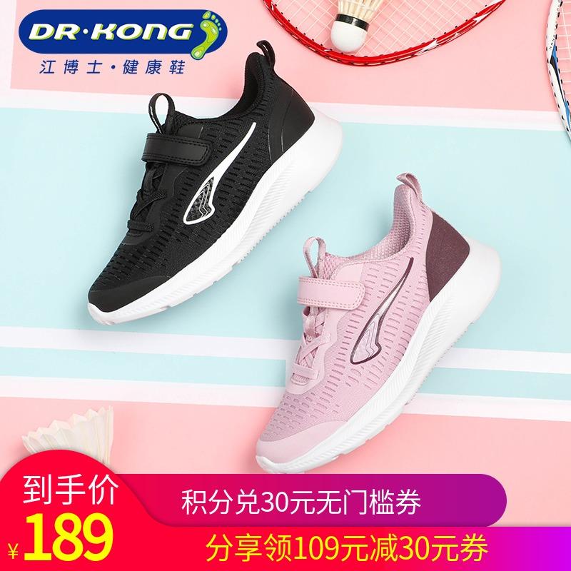 Dr.kong江博士童鞋儿童运动鞋男女童秋休闲鞋透气运动鞋会员权益