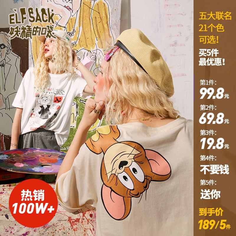 【IP联名集合】妖精的口袋情侣印花短袖t恤女2020夏新款宽松上衣