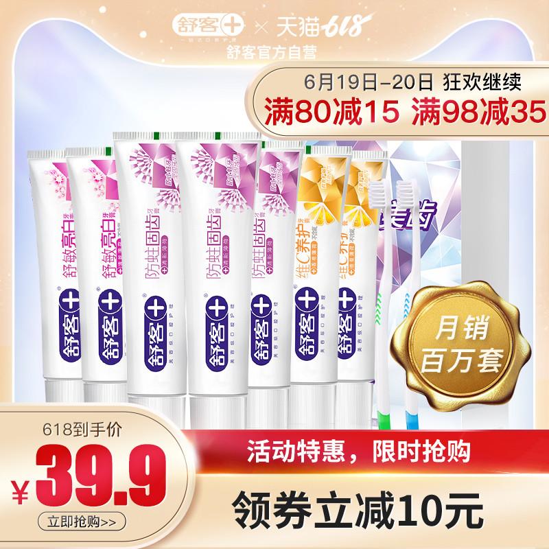 舒客舒克多效牙膏套装7支 清新口气亮白牙齿去口臭防蛀固齿去黄