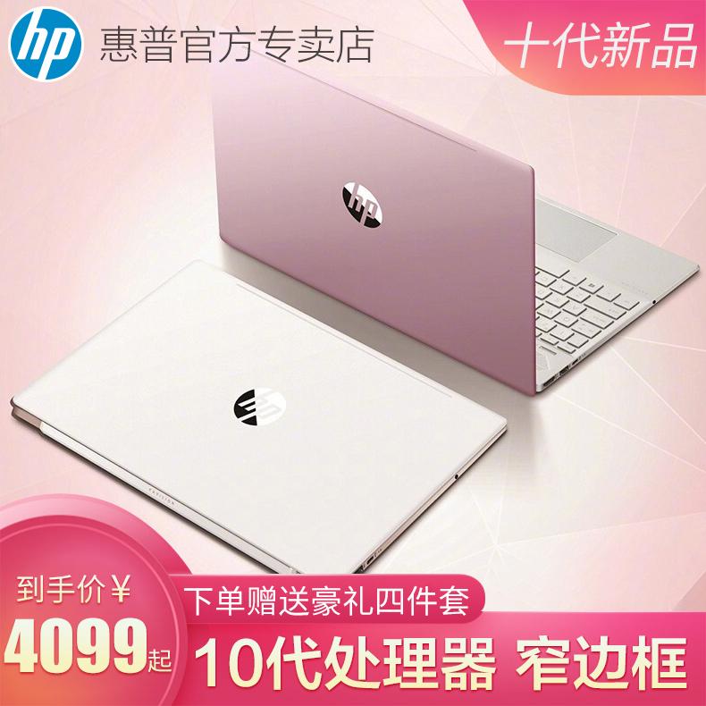 HP/惠普星系列14青春版手提笔记本电脑女生款超薄酷睿i5电脑惠普商务办公本学生2019款笔记本电脑