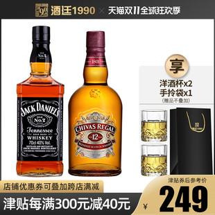 芝华士苏格兰杰克丹尼jackdaniels美国威士忌进口洋酒正品whiskey