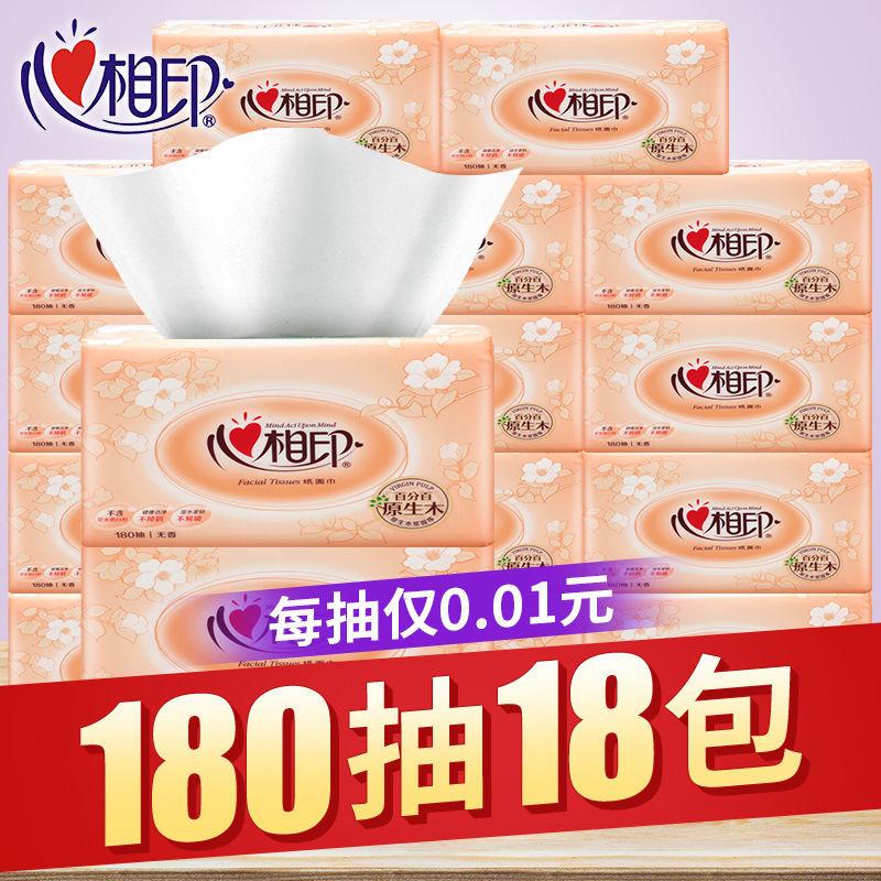 18包心相印纸巾抽纸供应整箱家庭装餐巾纸面巾纸抽心心相印卫生纸