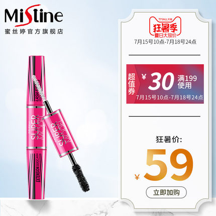 泰国Mistine 4D双头睫毛膏女 防水纤长卷翘加密加长 不易晕染正品