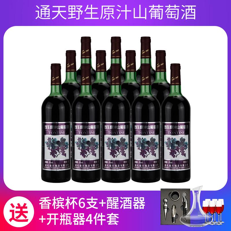 通天 通化 葡萄酒 红酒 野生 原汁 葡萄 甜酒 整箱