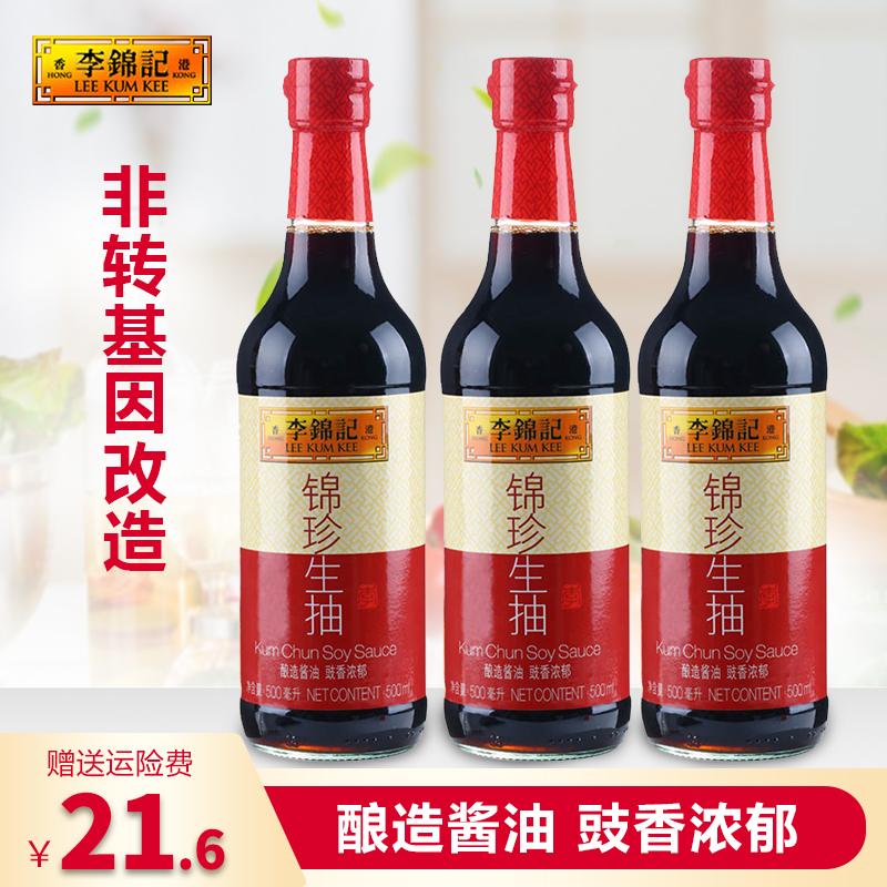 李锦记锦珍生抽500ml*3红烧酱油鲜酿造酱油凉拌精选原料点蘸酱油