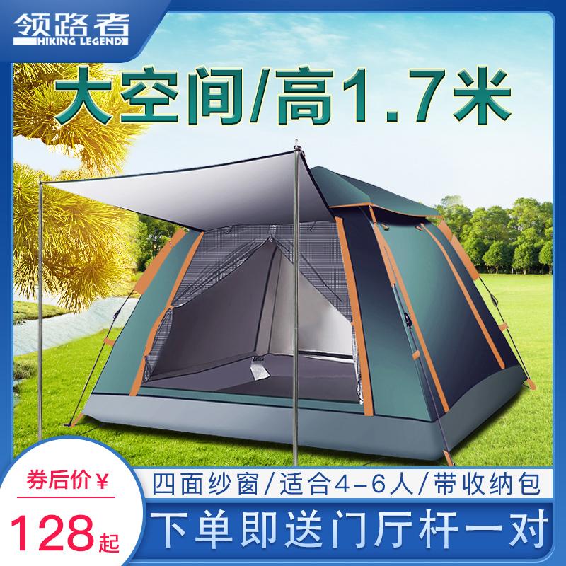 帐篷户外野营加厚全自动速开4-6人家用沙滩遮阳防雨野外露营账蓬