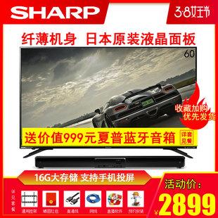 夏普 60SU575A 60英寸纤薄4K超高清智能wifi液晶平板电视机70 55