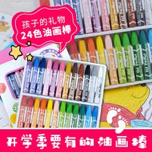 24色油画棒36ji548色宝an童安全幼儿画笔彩笔腊笔套装色粉笔幼儿园油画笔彩