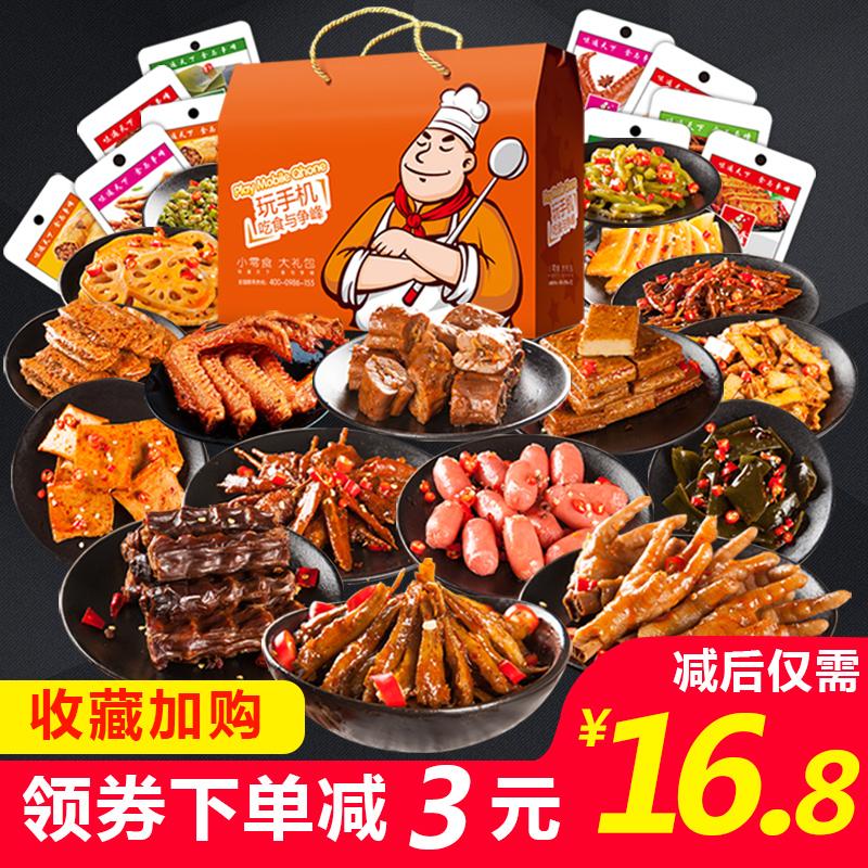 零食大礼包组合混装一整箱休闲麻辣味小吃成人款生日多口味批发
