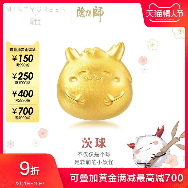 周生生黄金(足金) 阴阳师 茨球转运珠串珠90949C定价
