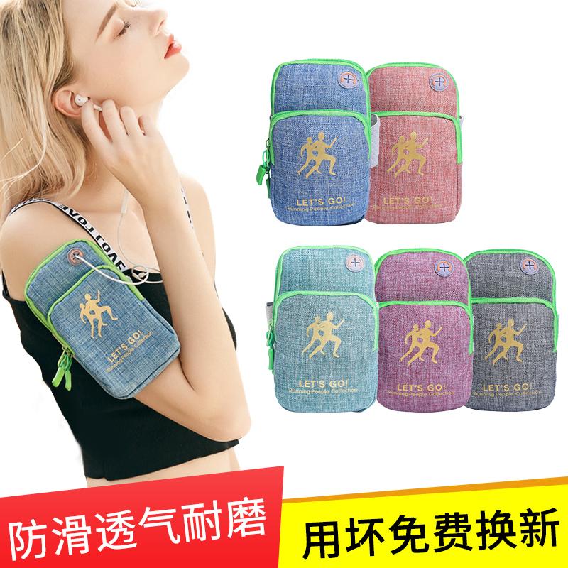 跑步手机臂包女运动手机臂套手机袋手腕手臂包男手机臂袋透气女款