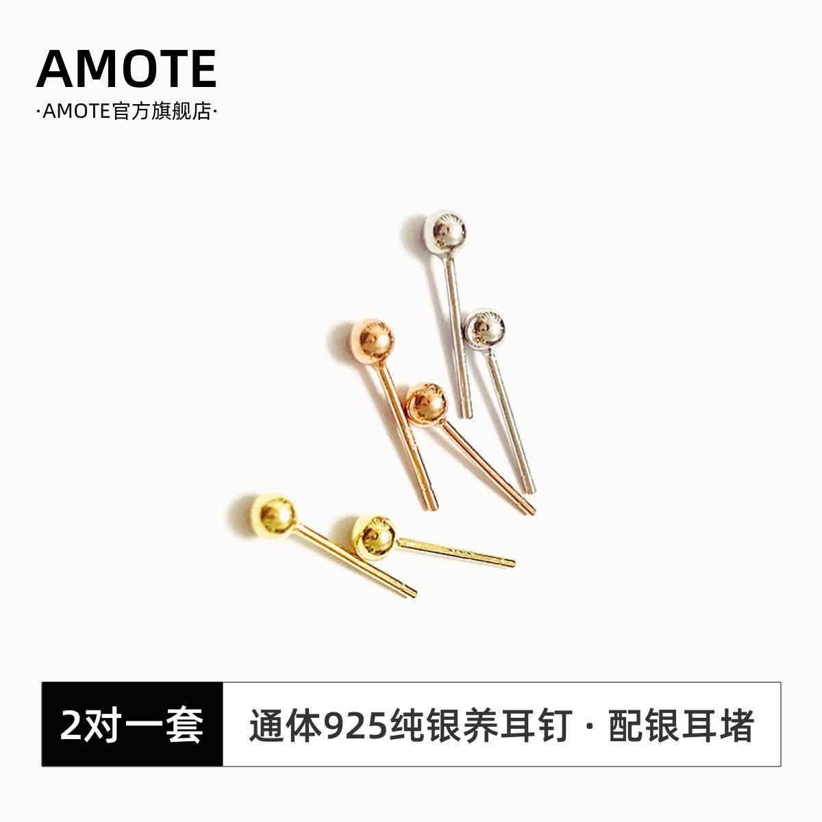 点击查看商品:AMOTE 纯银S925银豆豆养耳洞防过敏耳钉耳棒小巧睡觉不用摘 2对