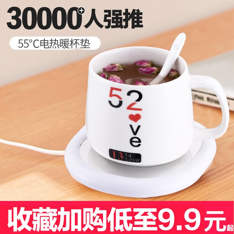 网红暖暖杯55度加热器自动恒温宝暖杯垫保温底座热水杯热牛奶神器
