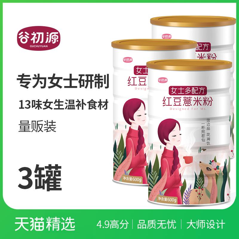 【3罐装】谷初源女士红豆薏米粉薏仁代餐粉低饱腹卡营养早餐冲饮