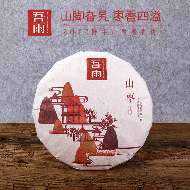 福鼎白茶老白茶高山寿眉饼山枣贡眉陈年秋福建茶叶特级礼盒装350g