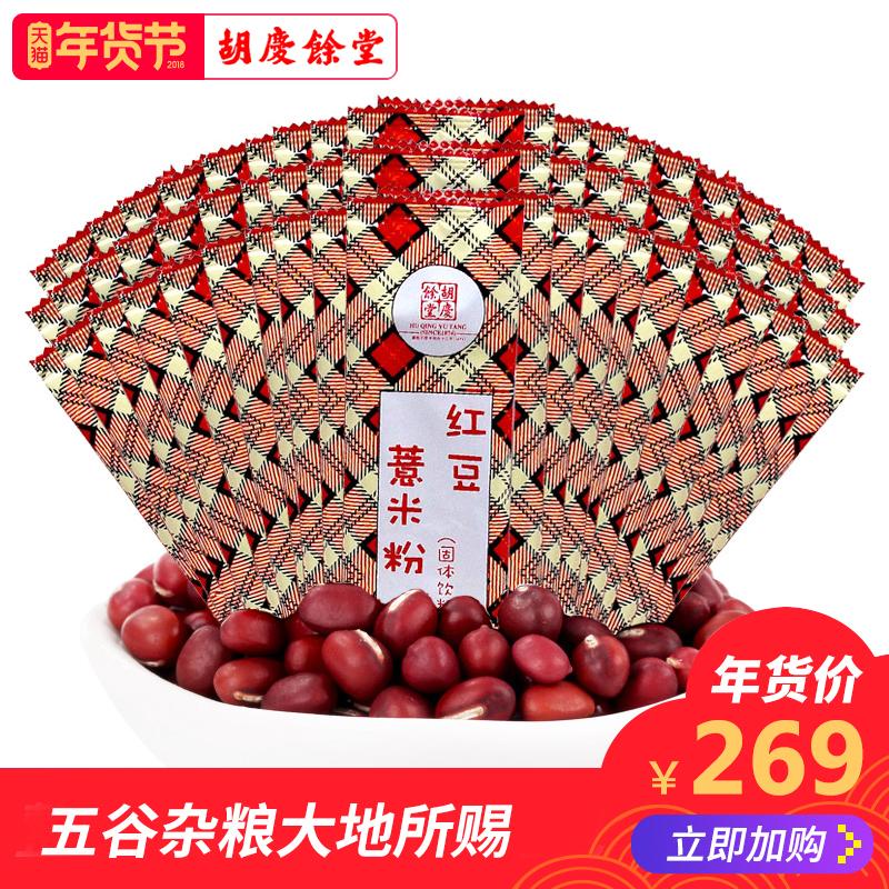 胡庆余堂红豆薏米粉 30克*10袋*6盒 量贩装