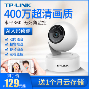 TP-LINK wireless camera wifi network small indoor monitor set home outdoor outdoor monitoring