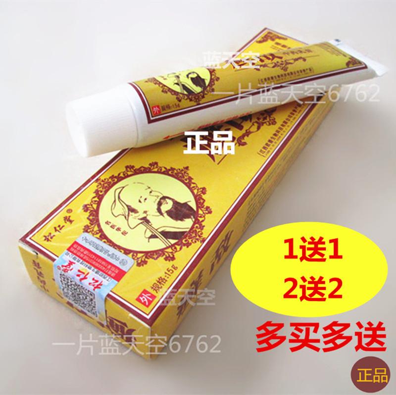 癣敌乳膏抑菌藓软膏外用皮肤去痒湿手足藓脱皮水泡止痒正品包邮