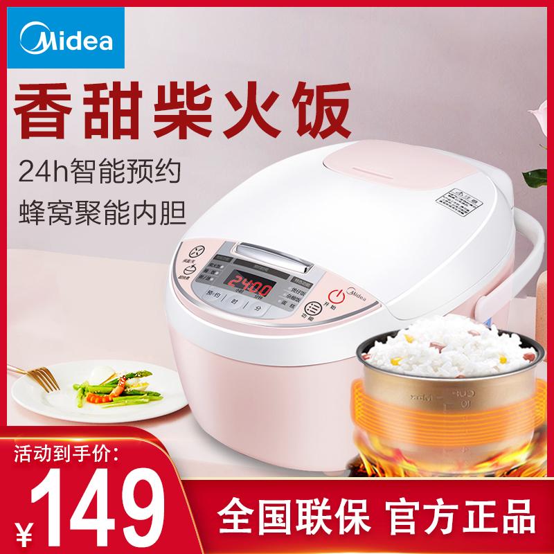 美的电饭煲家用3L电饭锅蛋糕小型1-2-3人迷你智能4正品升多功能