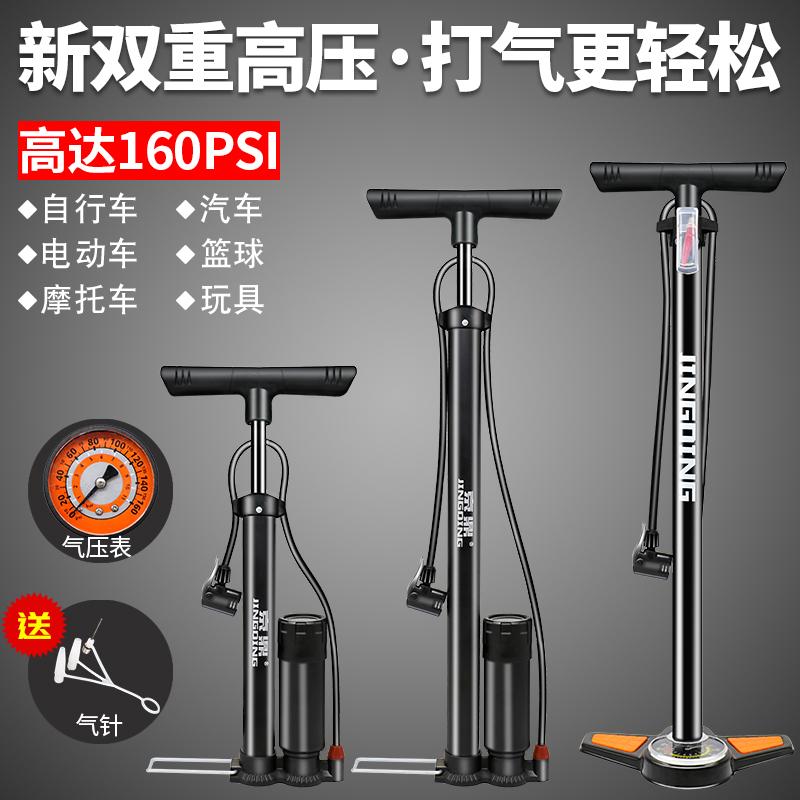 京鼎高压打气筒自行车便携家用山地车汽车电动摩托车篮球单车配件