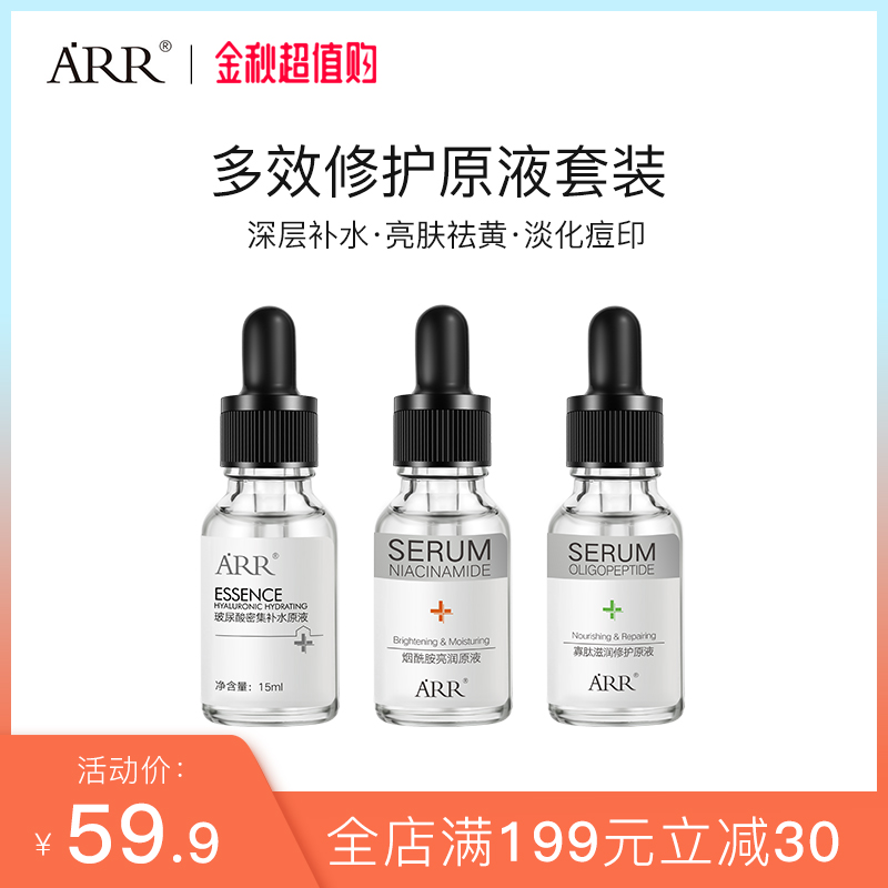 ARR多效修护套装烟酰胺玻尿酸寡肽原液精华液补水亮肤淡化痘印