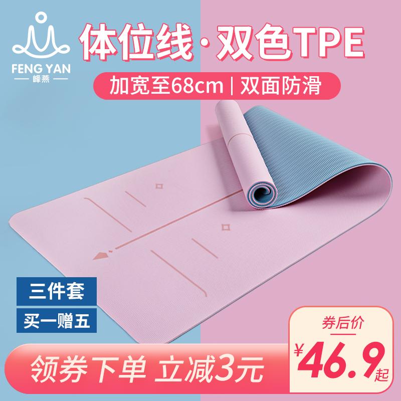 峰燕tpe瑜伽垫加厚加宽加长女防滑瑜珈垫 健身垫子地垫初学者家用