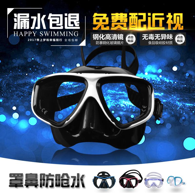 高清潜水镜成人大框泳镜护鼻子防呛水游泳眼镜浮潜面罩免费配近视