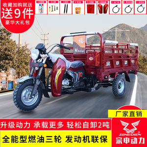 Genuine Zongshen 175c gasoline three-wheeled motorcycle can be listed on the brand new freight agricultural fuel dump three-wheeled vehicle