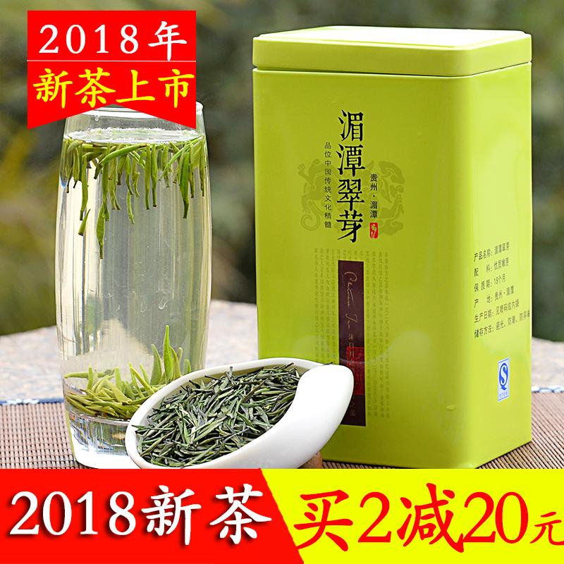 贵州茶叶 湄潭翠芽2018新茶 特级雀舌明前炒青绿茶甘醇爽口250g