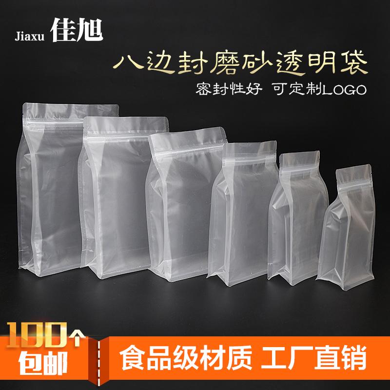 磨砂透明八边封袋自立自封塑料袋茶叶干货食品包装袋100个价